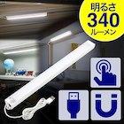 LED蛍光灯 USB磁石付