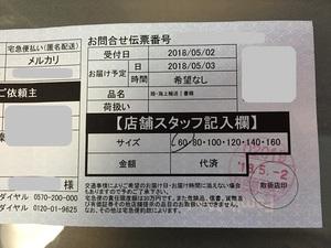 ファミリーマートの伝票