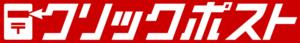 クリックポストロゴ